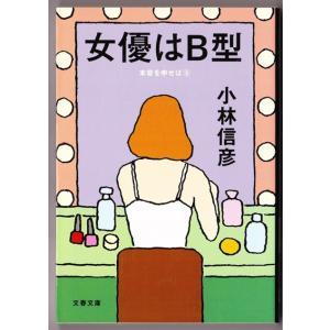 女優はB型 本音を申せば5 (小林信彦/文春文庫)|bontoban