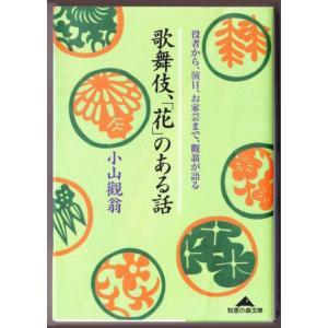 歌舞伎、「花」のある話 (小山観翁/知恵の森文庫) bontoban
