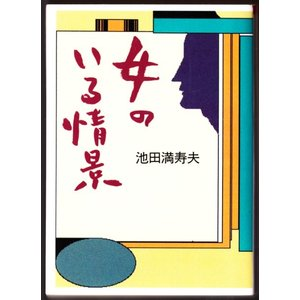 女のいる情景  (池田満寿夫/朝日文芸文庫)|bontoban