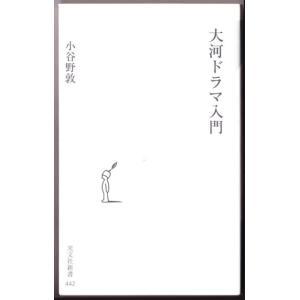 大河ドラマ入門  (小谷野敦/光文社新書) bontoban