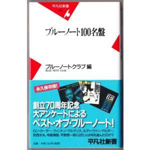 ブルーノート100名盤 (ブルーノートクラブ編/平凡社新書)|bontoban