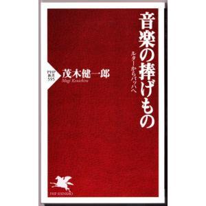 音楽の捧げもの (茂木健一郎/PHP新書) bontoban