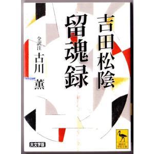 吉田松陰 留魂録  (全訳注 古川薫/講談社学術文庫)|bontoban