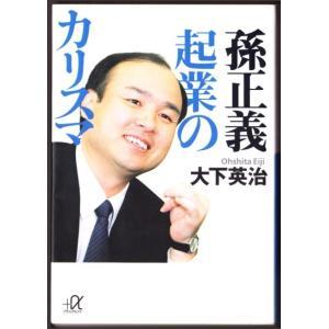 孫正義 起業のカリスマ  (大下英治/講談社+α文庫)|bontoban