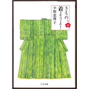 きもの、着ようよ! (平野恵理子/ちくま文庫)|bontoban