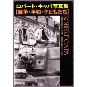 ロバート・キャパ写真集〔戦争・平和・子どもたち〕 ( ロバート・キャパ/宝島社文庫) bontoban
