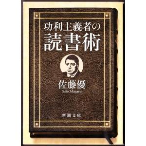 功利主義者の読書術  (佐藤優/新潮文庫)|bontoban
