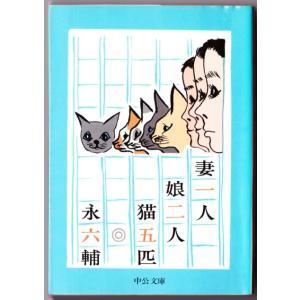 妻一人娘二人猫五匹  (永六輔/中公文庫)|bontoban