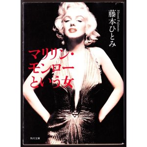 マリリン・モンローという女  (藤本ひとみ/角川文庫)|bontoban