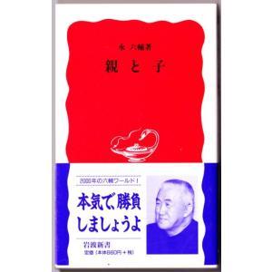 親と子  (永六輔/岩波新書)|bontoban