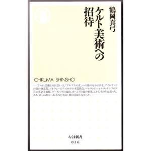 ケルト美術への招待 (鶴岡真弓/ちくま新書)|bontoban