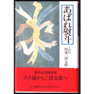 あばれ熨斗 (十代目 坂東三津五郎/三月書房)