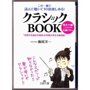 クラシックBOOK (飯尾洋一/王様文庫) CD付き bontoban