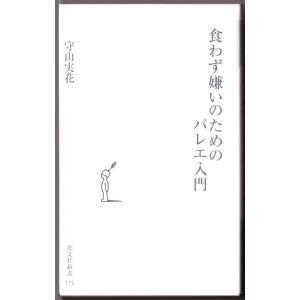 食わず嫌いのためのバレエ入門  (守山実花/光文社新書) bontoban
