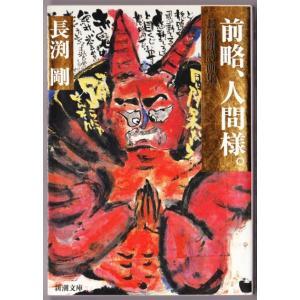 前略、人間様。 長渕剛詩画集  (長渕剛/新潮文庫)|bontoban