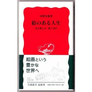 絵のある人生 (安野光雅/岩波新書)|bontoban