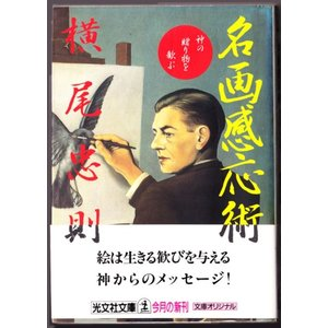名画感応術  (横尾忠則/光文社文庫) bontoban