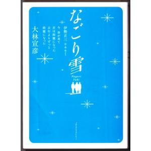 なごり雪  (大林宣彦/メディアファクトリー文庫)...