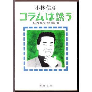 コラムは誘う エンタテインメント時評 1995‐98  (小林信彦/新潮文庫)|bontoban