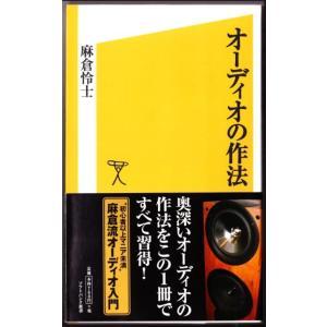 オーディオの作法 (麻倉怜士/ソフトバンク新書)|bontoban