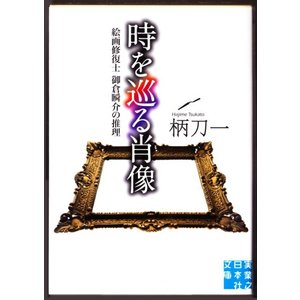 時を巡る肖像  (柄刀一/実業之日本社文庫)|bontoban