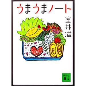 うまうまノート (室井滋/講談社文庫) bontoban