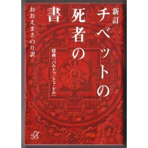 新訂 チベットの死者の書 (おおえまさのり訳/講談社+α文庫)|bontoban