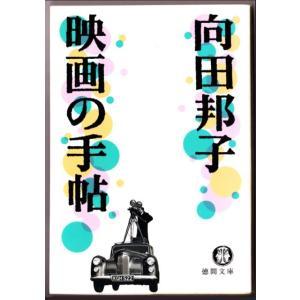 向田邦子 映画の手帖 (向田邦子/徳間文庫) bontoban