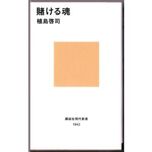 賭ける魂 (植島啓司/講談社現代新書)
