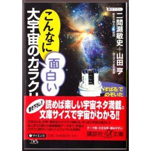 こんなに面白い大宇宙のカラクリ (二間瀬敏史・山田亨/講談社+α文庫)|bontoban