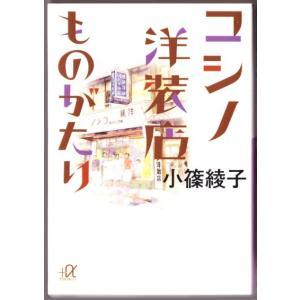 コシノ洋装店ものがたり  (小篠綾子/講談社+α文庫)|bontoban