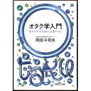オタク学入門  (岡田斗司夫/新潮OH!文庫)|bontoban