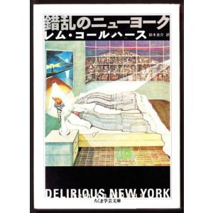 錯乱のニューヨーク (レム・コールハース/鈴木圭介訳/ちくま学芸文庫)|bontoban