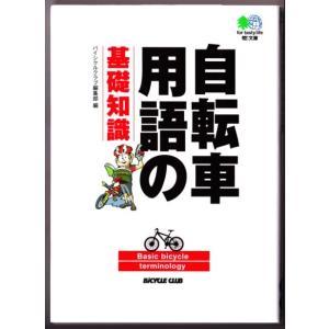 自転車用語の基礎知識 (バイシクルクラブ編集部/エイ文庫) bontoban