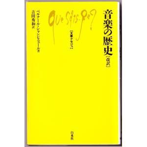 音楽の歴史 [改訳] (ベルナール・シャンピニュール/吉田秀和 訳/文庫クセジュ) bontoban