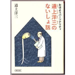 おはようパーソナリティ 道上洋三のないしょ話 (道上洋三/朝日文庫)|bontoban