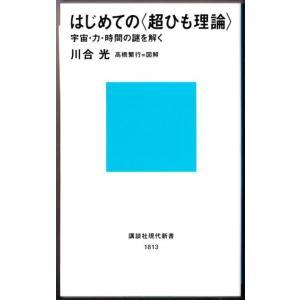 はじめての〈超ひも理論〉 (川合光/講談社現代新書)|bontoban