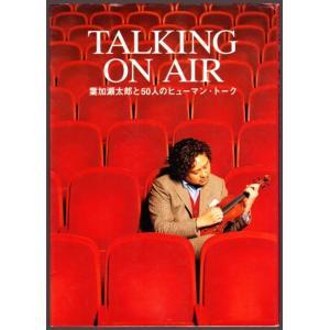 TALKING ON AIR (葉加瀬太郎/リットーミュージック)|bontoban
