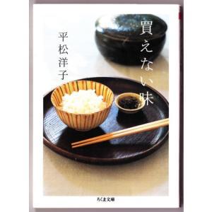 買えない味 (平松洋子/ちくま文庫) bontoban