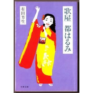 歌屋 都はるみ (有田芳生/文春文庫) bontoban