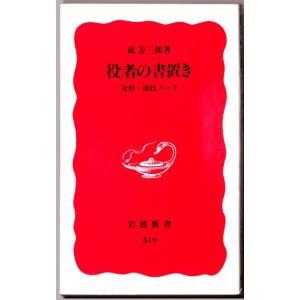 役者の書置き 女形・演技ノート (嵐芳三郎/岩波新書)|bontoban