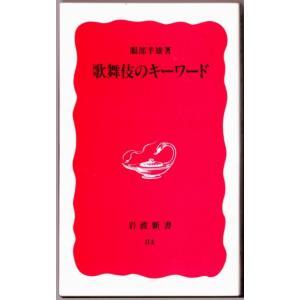 歌舞伎のキーワード  (服部幸雄/岩波新書)|bontoban