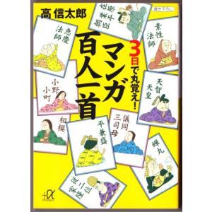 3日で丸覚え! マンガ百人一首 (高信太郎/講談社+α文庫)|bontoban