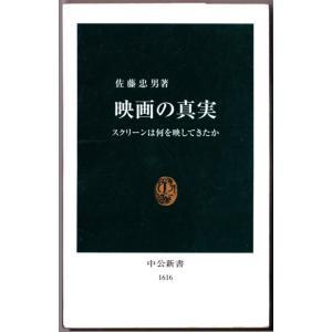 映画の真実 (佐藤忠男/中公新書)|bontoban