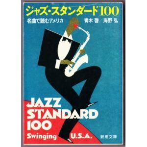 ジャズ・スタンダード100 名曲で読むアメリカ (青木啓・海野弘/新潮文庫)|bontoban