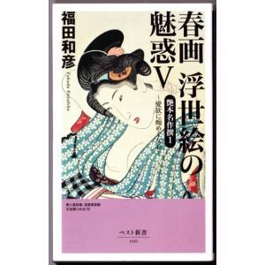 春画浮世絵の魅惑V 艶本名作撰1 (福田和彦/ベスト新書)|bontoban