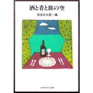 酒と肴と旅の空 (池波正太郎・編/光文社知恵の森文庫)|bontoban