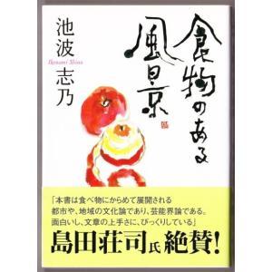 食物のある風景 (池波志乃/徳間文庫) bontoban