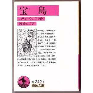 宝島 (スティーヴンスン作・阿部知二訳/岩波文庫) bontoban