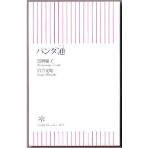 パンダ通 (黒柳徹子・岩合光昭/朝日新書)|bontoban